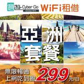 【意遊 WiFi 租借】亞洲套餐 旅遊租借服務 4G吃到飽 無限流 一日299元