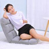 懶人沙發 榻榻米可折疊單人小沙發床上電腦靠背椅子地板沙發【快速出貨八折鉅惠】