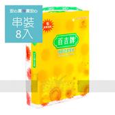 【百吉】抽取式衛生紙120抽,8包/串
