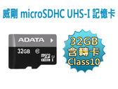 【限期24期零利率】全新 威剛 ADATA Premier 32G C10 microSDHC TF UHS-I U1 Class10 記憶卡含轉卡