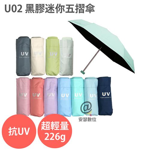 U02 抗UV迷你五摺傘【13色 】晴 雨傘 遮陽傘 兩用傘 防曬 直傘 抗UV 傘 黑膠 防風 非 神美傘