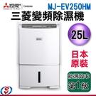 【信源電器】5公升 MITSUBISHI三菱變頻除濕機 MJ-EV250HM-TW