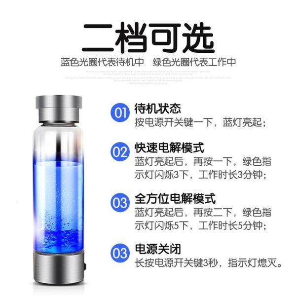 水素水杯日本富氫水杯高濃度電解負離子生成器養生水杯 igo 伊衫風尚