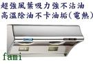 莊頭北 斜背式排油煙機(電熱除油) 產品型號1:TR-5303BH(80㎝)