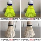 12只裝塑料羽毛球耐打黃色白色 全館免運