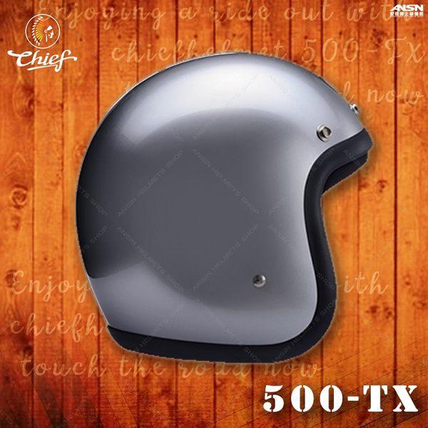 [中壢安信]CHIEF 美式 復古帽 500-TX 銀色 偉士牌 檔車 GOGORO 半罩 安全帽 500TX