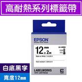 【愛普生 EPSON 標籤帶】 LK-4WBH 耐熱白底黑字標籤帶