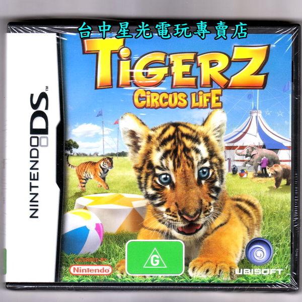 【NDS原版片 可刷卡】☆ Tigerz ☆英文美版全新品【特價優惠】台中星光電玩