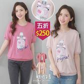 【五折價250 】糖罐子韓品‧香水英字印圖羅紋圓領上衣→ 【E53021 】