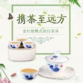 旅行茶具套裝組小套便攜茶具茶杯套裝泡茶器功夫茶具LXY4423【小美日記】