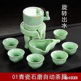整套功夫茶杯茶具套裝家用簡約懶人泡茶石磨全半自動沖茶器禮盒  LN3305【甜心小妮童裝】