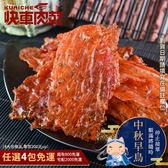 【快車肉乾】A18 黑胡椒豬肉紙(有嚼勁)