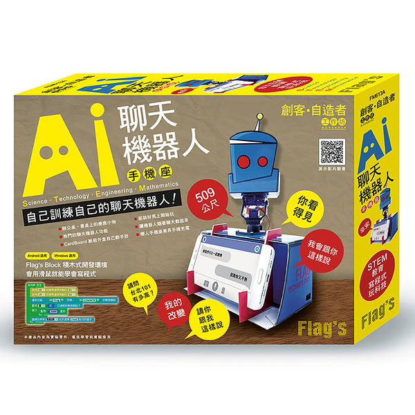【FLAG S 創客】自造者 - AI 聊天機器人手機座 FM613A