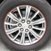汽車輪轂裝飾條保護圈防撞圈 雙層輪轂保護圈改裝通用 輪胎防撞條☌zakka