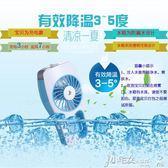 噴霧風扇 夏季便攜式迷你噴水噴霧小風扇補水風扇USB可充電學生隨身用風扇 小宅女大購物