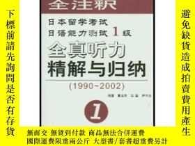 二手書博民逛書店日本留學考試日語能力測試1級全真聽力精解與歸納1(1990-20