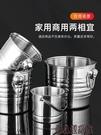 不銹鋼冰桶 酒吧KTV吐酒香檳商用專用啤酒紅酒家用創意冰塊桶用品 傑森型男館
