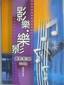 【書寶二手書T8/影視_JRS】影樂,樂影 - 電影配樂文錄_劉婉俐