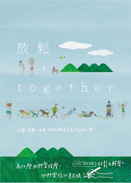 (二手書)放鬆,together 台灣、英國一起來,原來我們是這樣放鬆啊,噗!