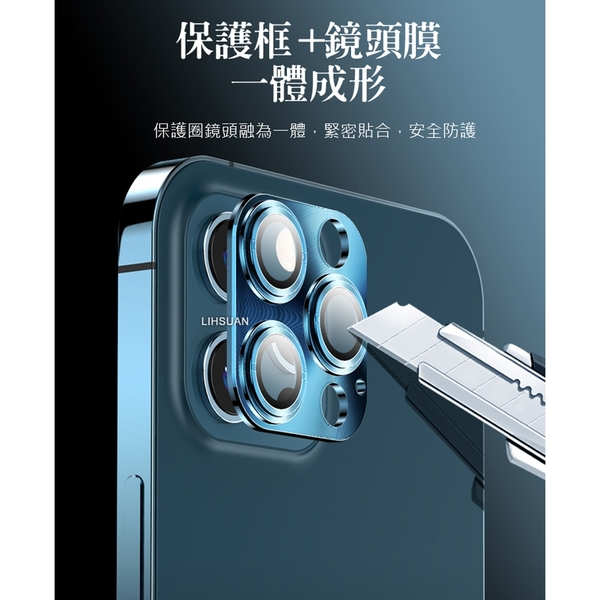 TOTU iPhone12/12Mini/12Pro/12ProMax鏡頭貼保護貼鋼化膜 鋁合金一體式 鎧甲系列