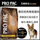 *WANG*【美國柏克 PRO PAC】...