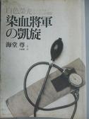 【書寶二手書T2/一般小說_KFZ】白色榮光染血將軍的凱旋_海堂 尊