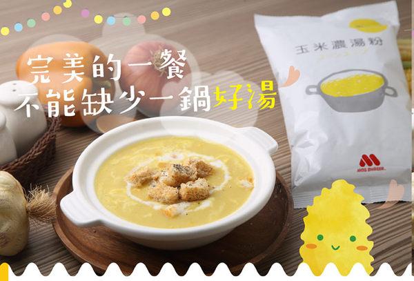 (免運)MOS摩斯漢堡_玉米濃湯粉 (家庭號)★500g/包 3入組(贈和風醬)