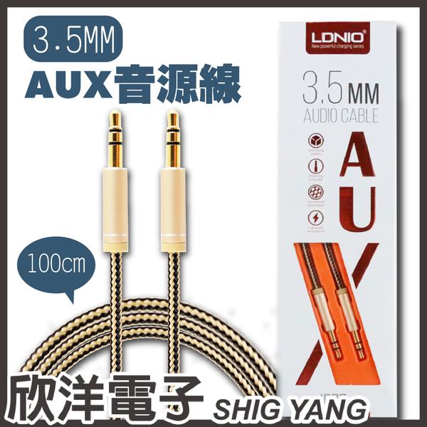 LDNIO 3.5MM 立體編織音源線 Ø3.5mm 1米/1公尺/1M (1205)