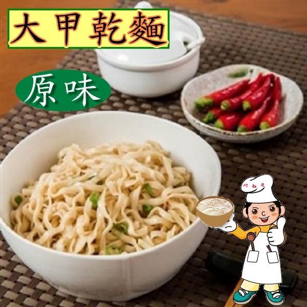 大甲乾麵 原味醬香 (110gx4包/袋)