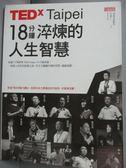 【書寶二手書T8/勵志_WGA】TEDx Taipei 18分鐘淬煉的人生智慧_許毓仁