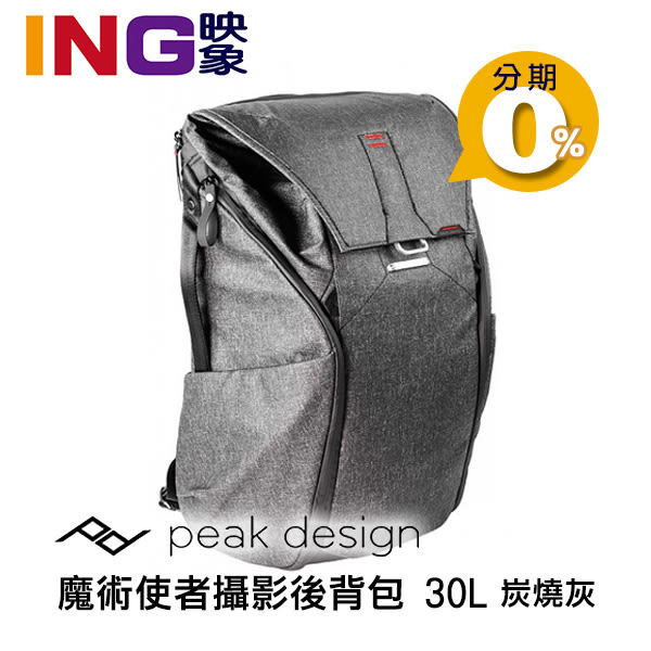 【24期0利率】預購 Peak Design 魔術使者攝影後背包 30L 炭燒灰色 相機背包 Everyday Backpack 側開