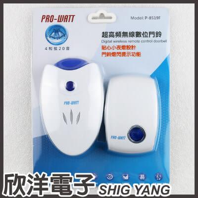 PRO-WATT 超高頻無線數位門鈴(P-8519F) 一按鈕一門鈴組合,自行安裝簡易電鈴/門鈴/救護鈴/看護鈴