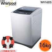 【Whirlpool惠而浦】16公斤 DD直驅變頻直立洗衣機 WV16DS 送基本安裝