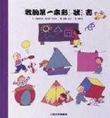 書立得-我的第一本形狀書★啟蒙學習
