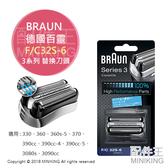 現貨 日本 德國百靈 F/C32S-6 32S 電動刮鬍刀 替換刀頭 適用3系列 3080S 3090CC