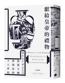 (二手書)獻給皇帝的禮物:Wedgwood瓷器王國與漫長的十八世紀