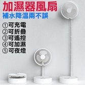 【快速出貨】 2代伸縮折疊收納搖頭加濕家用薹式強力學生宿舍桌面扇無線充電 電風扇