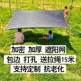 遮陽網 抗老化遮陽網加密加厚防曬網家用庭院花卉隔熱網遮陰網戶外太陽網 快速出貨