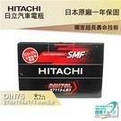 HITACHI 日立 DIN75 汽車專...