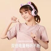 耳罩式耳機 耳機頭戴式無線藍牙重低音貓耳朵ins風手機電腦少女可愛發光耳麥-享家