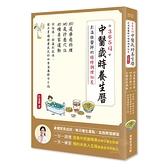 365日中醫歲時養生曆.彭溫雅醫師的順時調理祕笈:150道療癒料理+140處抒壓