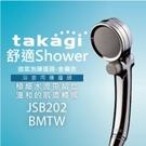 日本Takagi JSB202BMTW 舒適Shower 微氣泡蓮蓬頭-金屬色 推薦 淋浴 花灑 不需工具、安裝輕鬆