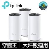 【南紡購物中心】TP-LINK Deco M4 Mesh無線網路wifi分享系統網狀路由器(3入)