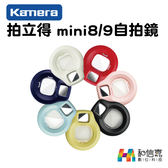 拍立得小配件【和信嘉】Kamera 拍立得自拍鏡 for Fujifilm instax MINI 8 / MINI 9