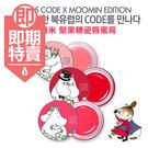 (即期品)韓國 CODE GLOKOLOR x MOOMIN 堅果糖瓷唇蜜膏 聯名限量款 5.2g