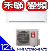 《全省含標準安裝》HERAN禾聯【HI-GA72/HO-GA72】《變頻》分離式冷氣