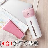 旅行四合一旋轉乳液分裝瓶 分裝罐粉色