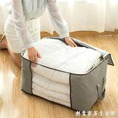 超大號棉被收納袋衣物整理袋搬家行李袋家用收納包裝被子的大袋子 創意家居生活館