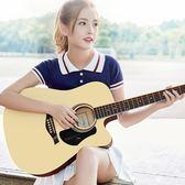 吉他 - 民謠吉他41寸40寸木吉他初學者新手入門練習吉它樂器 生日禮物【店慶八折快速出貨】