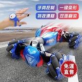 遙控汽車手勢感應漂移扭變車充電動越野攀爬車玩具男孩   【全館免運】
